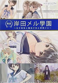 BLUE REFLECTION 岸田メル學園 ~女子高生と魔法少女と岸田メル~