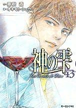 表紙: 神の雫(43) (モーニングコミックス) | オキモト・シュウ
