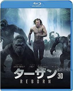 ターザン:REBORN 3D&2Dブルーレイセット(初回仕様/2枚組/デジタルコピー付) [Blu-ray]