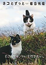 表紙: 岩合光昭 写真集「ネコとずっと」 | 岩合 光昭