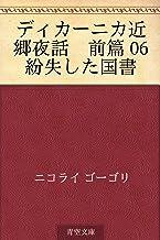 表紙: ディカーニカ近郷夜話 前篇 06 紛失した国書 | ニコライ ゴーゴリ
