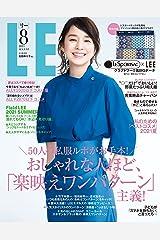 LEE (リー) 2021年8月号 [雑誌] Kindle版