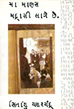 (Aa Manas Madrasi Lage Chhe) (Gujarati Edition)