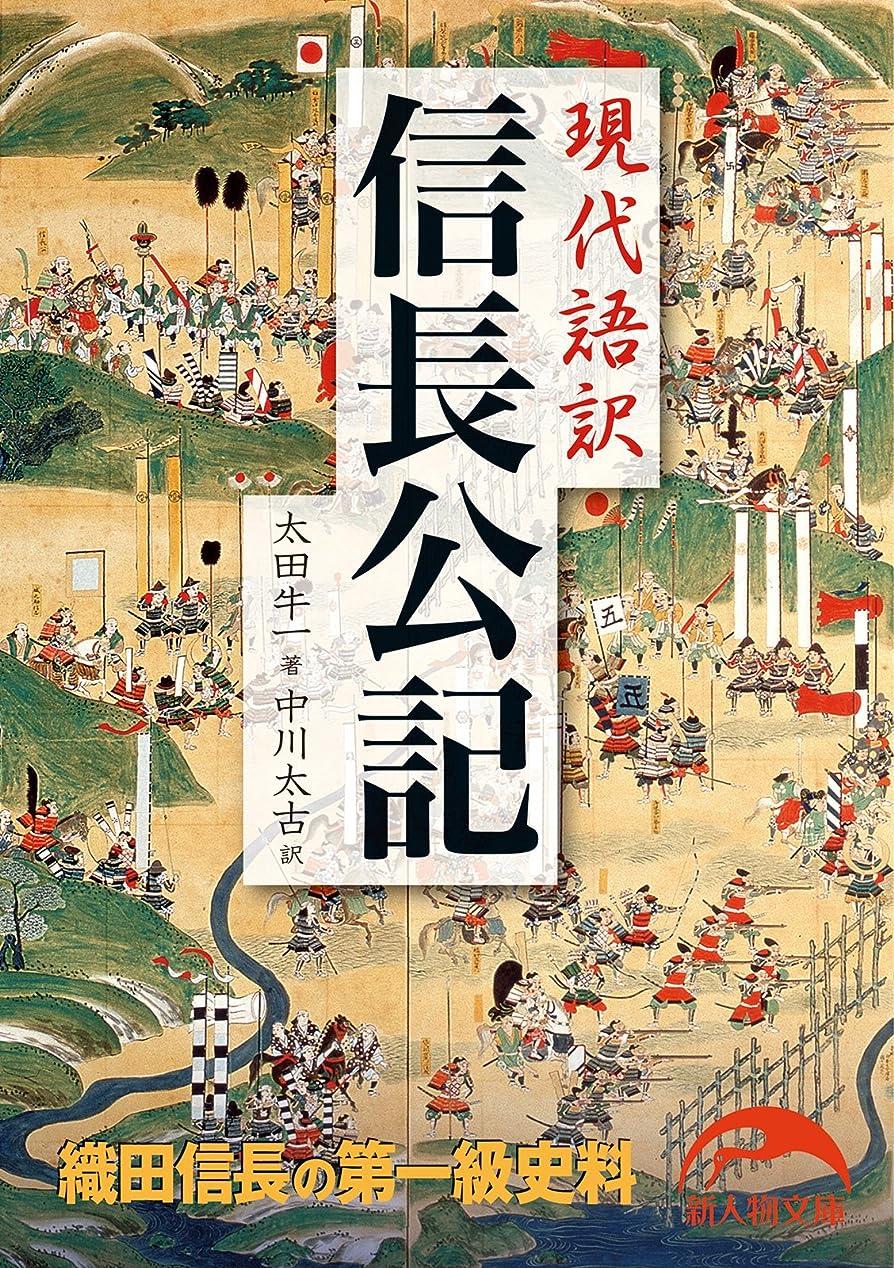 春仲間、同僚霜現代語訳 信長公記 (新人物文庫)