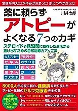 表紙: 薬に頼らず アトピーがよくなる7つのカギ わかさカラダネBooks (WAKASA PUB) | 川井 太郎