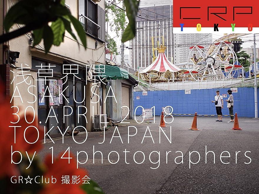 十年神社どんなときも写真集 CRP TOKYO 浅草界隈 ASAKUSA  2018  TOKYO JAPAN  GR Club  photo session   by 14 GR photographers