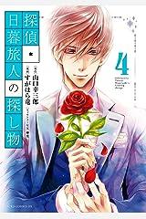 探偵・日暮旅人の探し物(4) (あすかコミックスDX) Kindle版