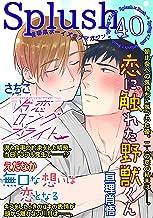 Splush vol.40 青春系ボーイズラブマガジン [雑誌]