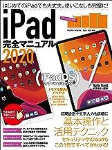 表紙: IPad完全マニュアル2020(全機種対応/iPadOSの基本から活用技まで詳細解説)   standards