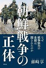 表紙: 朝鮮戦争の正体――なぜ戦争協力の全貌は隠されたのか | 孫崎享