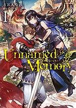 表紙: Unnamed Memory I 青き月の魔女と呪われし王 (電撃の新文芸)   chibi