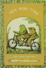 Frog and Toad Together (I Know How to Read) (Hebrew Edition)