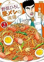 野原ひろし 昼メシの流儀 : 2 (アクションコミックス)