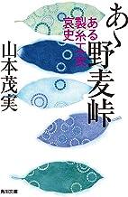 表紙: あゝ野麦峠 ある製糸工女哀史 (角川文庫) | 山本 茂実