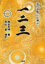表紙: 一二三(一) 現代語版「日月神示」 | 岡本 天明