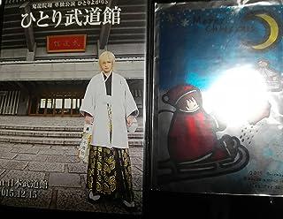 ひとりよがり5 DVD「ひとり武道館」 鬼龍院翔 単独公演