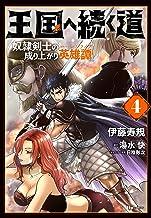 王国へ続く道 奴隷剣士の成り上がり英雄譚 4 (ヒューコミックス)