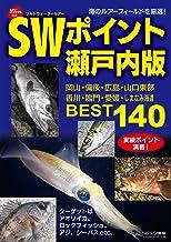 表紙: SWポイント瀬戸内版 BEST140 [雑誌] | レジャーフィッシング編集部