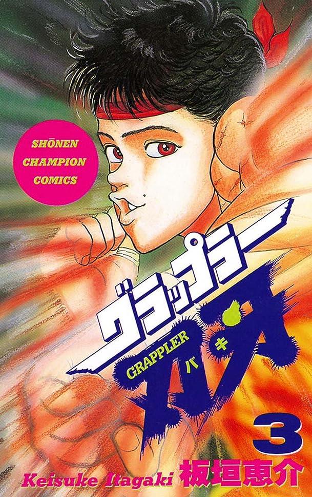 他の日練る引き算グラップラー刃牙 3 (少年チャンピオン?コミックス)