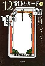 表紙: 12番目のカード 下 (文春文庫) | 池田 真紀子