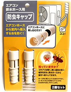 2個セット 防虫キャップ エアコン排水ホース用 エアコンホースから室内へ侵入する虫を防ぐ エアコンホースに差し込むだけ