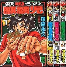 鉄鳴きの麒麟児 コミック 1-4巻セット (近代麻雀コミックス)
