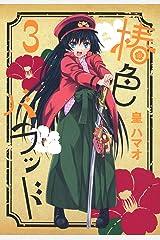 椿色バラッド 3 (コミックブレイド) Kindle版