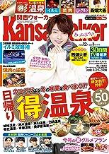 表紙: KansaiWalker関西ウォーカー 2020年12月・2021年1月合併号 [雑誌]   KansaiWalker編集部