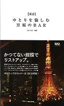 表紙: 【東京】 ゆとりを愉しむ至福のBAR | たまさぶろ