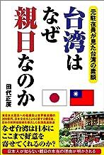 表紙: 台湾はなぜ親日なのか | 田代正廣