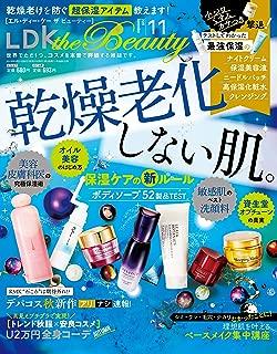 LDK the Beauty(エルディーケー ザ ビューティー) 2019年 11 月号 [雑誌]