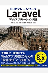 PHPフレームワークLaravel Webアプリケーション開発 バージョン8.x対応 Kindle版