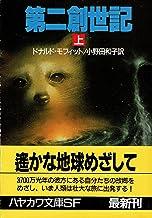 第二創世記〈上〉 (ハヤカワ文庫SF)