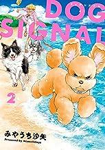 表紙: DOG SIGNAL 2 (BRIDGE COMICS) | みやうち 沙矢