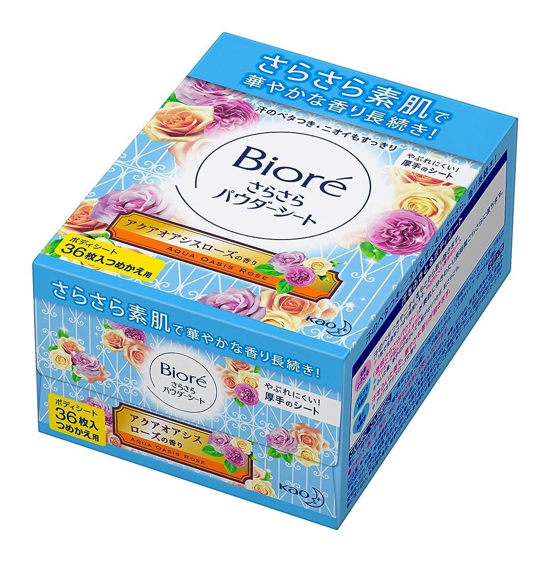 承認栄養アナログビオレ さらさらパウダーシート アクアオアシスローズの香り つめかえ用 36枚