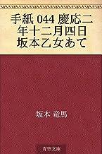 表紙: 手紙 044 慶応二年十二月四日 坂本乙女あて   坂本 竜馬