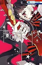 表紙: 覆面系ノイズ 7 (花とゆめコミックス) | 福山リョウコ