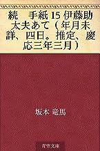 表紙: 続 手紙 15 伊藤助太夫あて(年月未詳、四日。推定、慶応三年三月)   坂本 竜馬