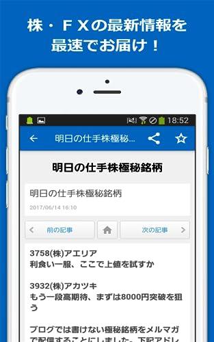 『最速株・FXニュースまとめリーダー』の2枚目の画像