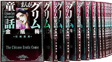まんがグリム童話 文庫版 金瓶梅 コミック 1-31巻セット (まんがグリム童話)