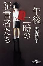 表紙: 午後二時の証言者たち (幻冬舎文庫)   天野節子