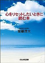 表紙: 心をリセットしたいときに読む本 (ぶんか社文庫) | 斎藤茂太