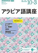 表紙: NHKラジオ アラビア語講座 2020年 10月~2021年3月 [雑誌] (NHKテキスト) | NHK出版 日本放送協会