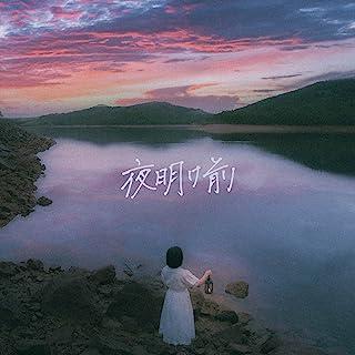 [Album] あたらよ (Atarayo) – 夜明け前 [FLAC + MP3 320 / WEB]
