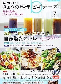 NHKきょうの料理ビギナーズ 2021年 07 月号 [雑誌]