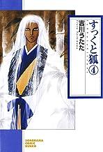 すっくと狐(4) (ソノラマコミック文庫)