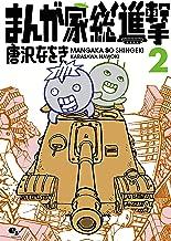 表紙: まんが家総進撃 2 (ビームコミックス) | 唐沢 なをき