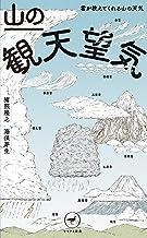 表紙: ヤマケイ新書 山の観天望気 ~雲が教えてくれる山の天気~ | 猪熊 隆之