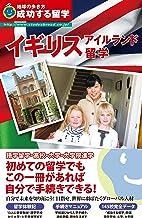 表紙: イギリス・アイルランド留学 地球の歩き方 成功する留学 | 成功する留学編集室