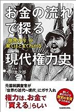 表紙: お金の流れで探る現代権力史 「世界の今」が驚くほどよくわかる | 大村 大次郎